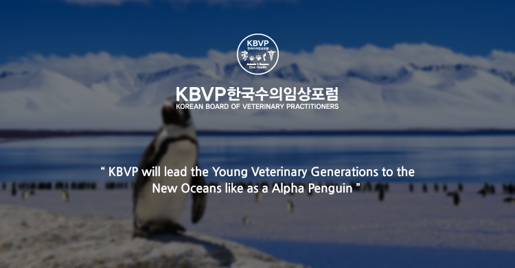 KBVP will lead the Young Veterinary Generations to the New Oceans like as a Alpha Penguin